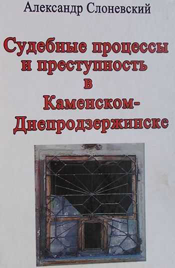 Судебные процессы и преступность в Каменском-Днепродзержинске