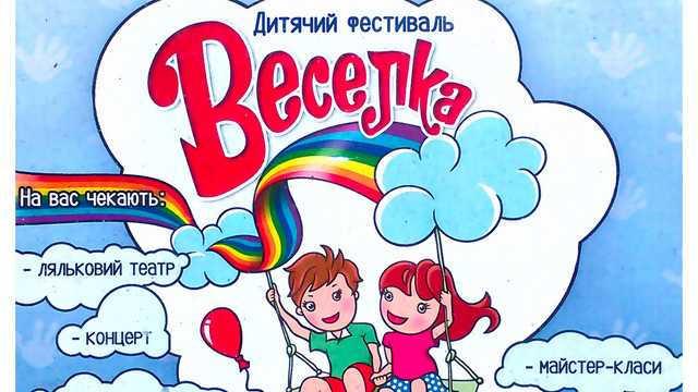 "Дитячий фестиваль ""Веселка"""
