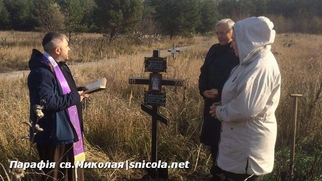 Молебень на кладовищі для безпритульних